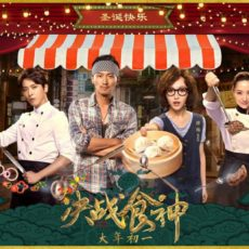 Sot ne oren 18:30 do te fillojme Muajin e kinemase Kineze